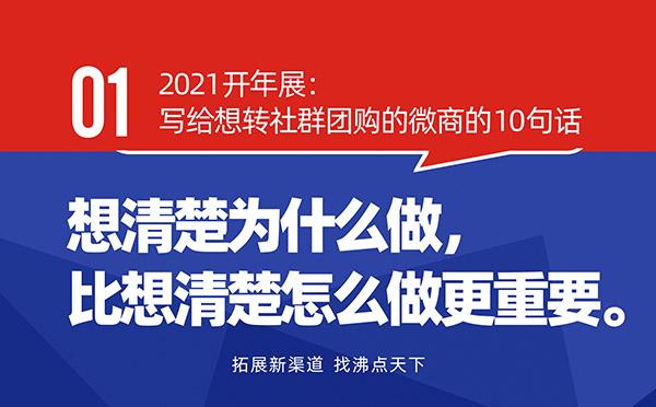 2021开年展新零售博览会[招展函]